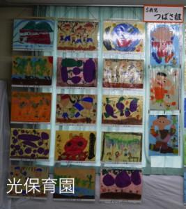 2015-10_学区文化祭 5歳児作品