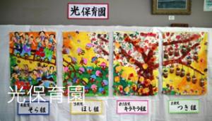 2015-10_学区文化祭 1