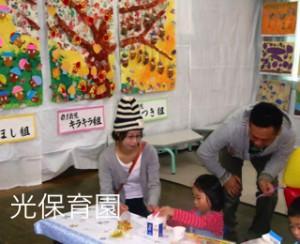 2015-10_学区文化祭 手作り1