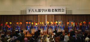 h29-9-24_平成29年9月24日 敬老祝賀会 1