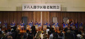 h29-9-24_平成29年9月24日 敬老祝賀会 2