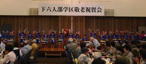 2018-9-23 敬老祝賀会 2