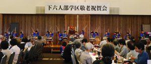2018-9-23 敬老祝賀会 3