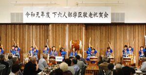 敬老祝賀会 2 令和元年 9月 22日
